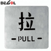Stainless Steel Square Pull Indication Door Sign Plate